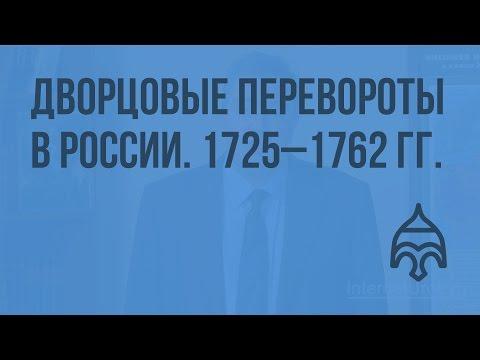 Дворцовые перевороты в России. Политическая история 1725 - 1762 гг.