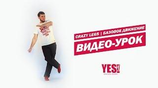 YESDS | Видео урок | Crazy legs | Базовое движение popping