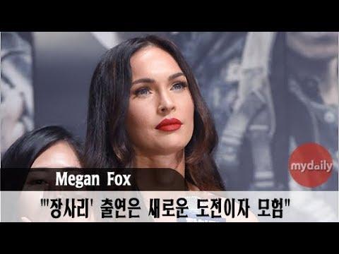 """'방한' 메간 폭스(Megan Fox) """"'장사리:잊혀진 영웅들' 출연은 새로운 도전이자 모험"""" [MD동영상] thumbnail"""