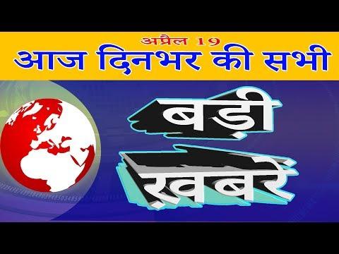 आज दिनभर की 20 बड़ी ख़बरें |  News live | Today news headlines | aaj ki badi khabren | MobileNews 24.