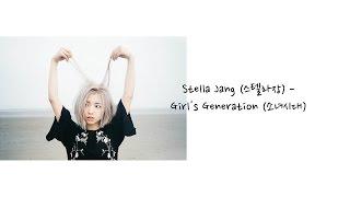 繁中字 stella jang 스텔라장   少女時代 소녀시대girls generation
