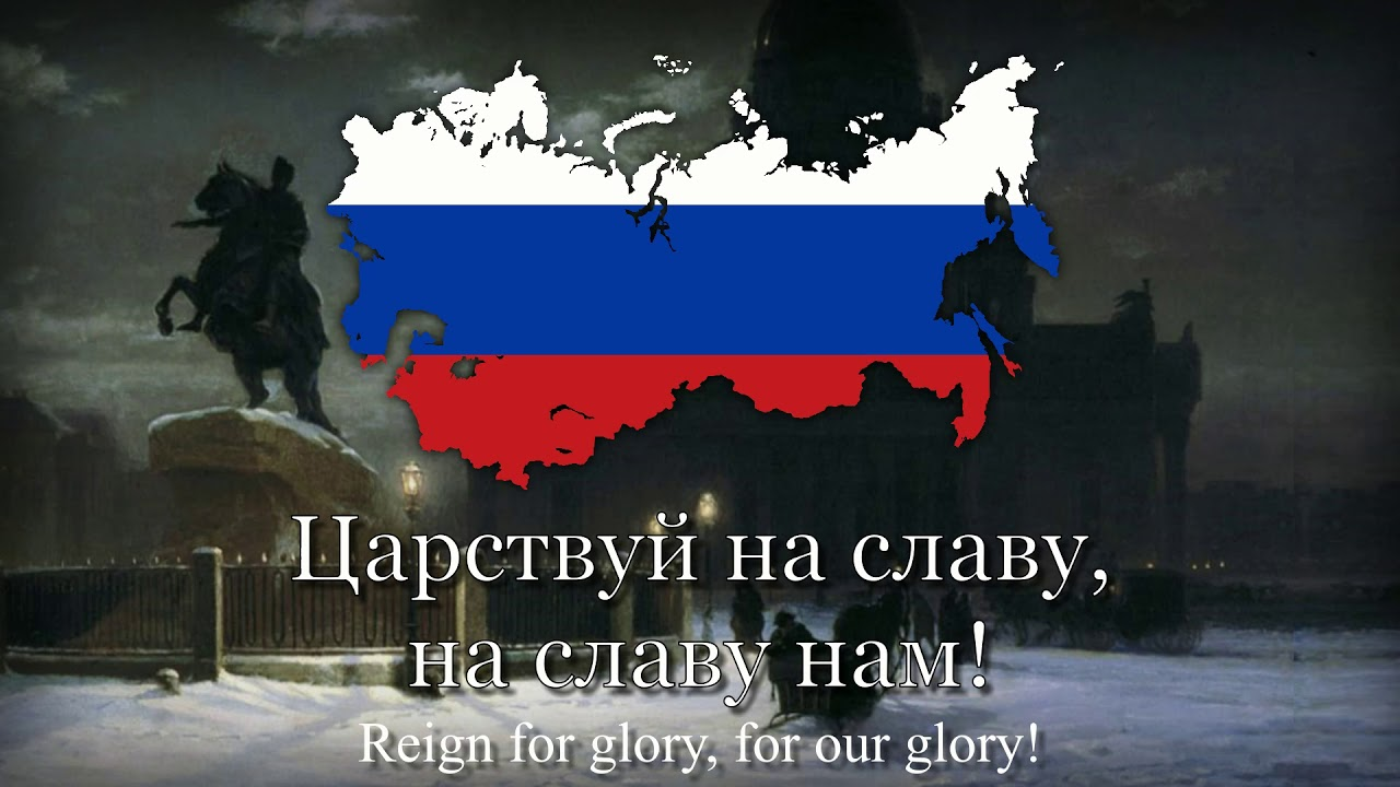 """""""Боже, Царя храни!"""" - National Anthem of The Russian ..."""