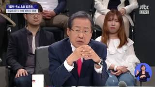 [2017.4.25. JTBC 대선토론 엑기스] 홍준표 하일라이트