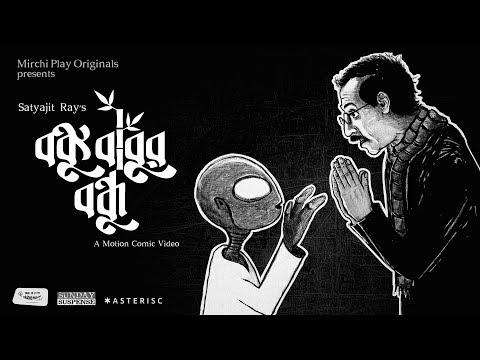 Sunday Suspense | Banku Babur Bandhu | Satyajit Ray | Motion Comic Video | Mirchi 98.3