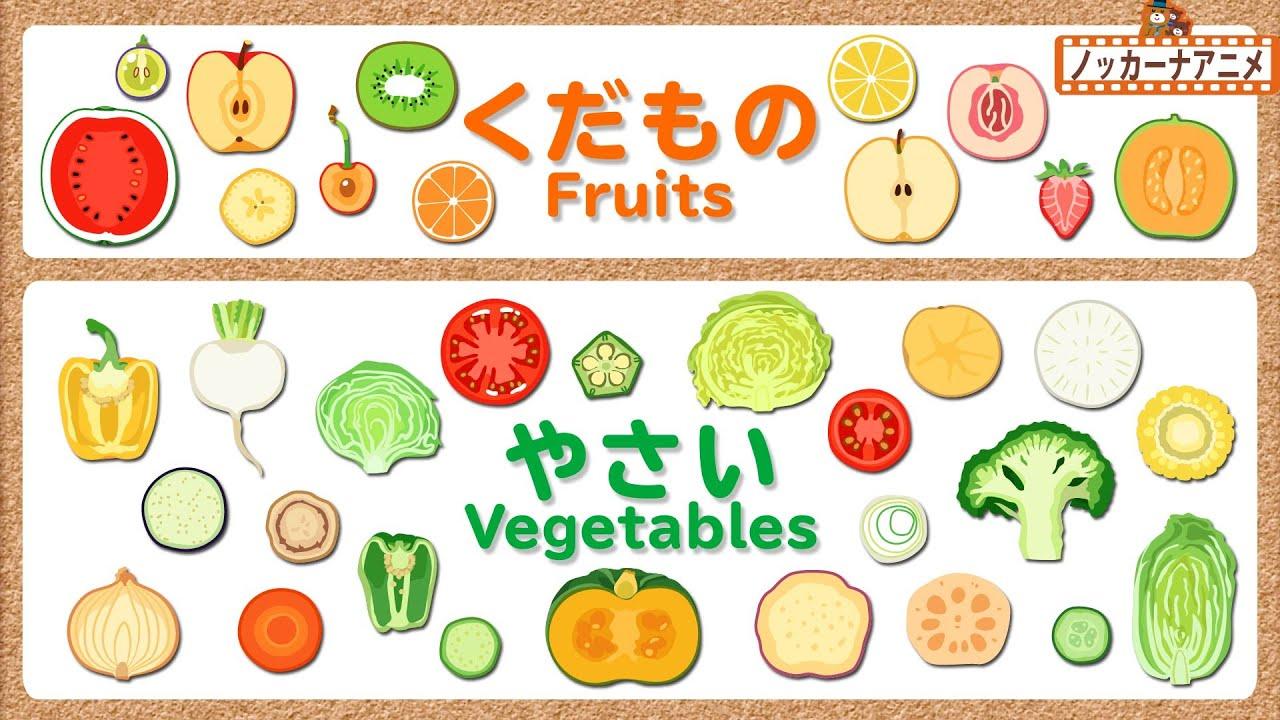 【野菜と果物】切った断面はどれかな?まとめ【赤ちゃん・子供向け知育アニメ】Animation of cutting vegetables & fruits for kids