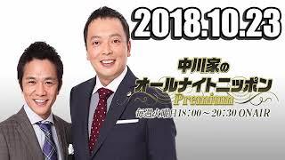 2018.10.23 中川家のオールナイトニッポンPremium 2018年10月23日 SR-stock3