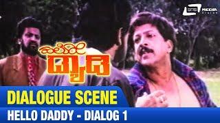 Hello Daddy –ಹಲೋ ಡ್ಯಾಡಿ|Dialog 1|FEAT.Vishnuvardhan,Sonakshi|NEW Kannada