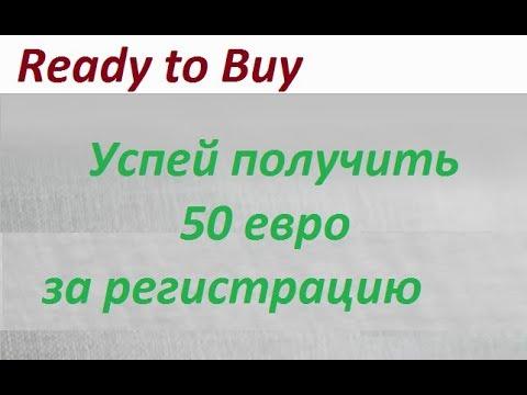 Ready To Buy Новая перспективная торговая площадка Получи 50 евро за регистрацию и приглашение
