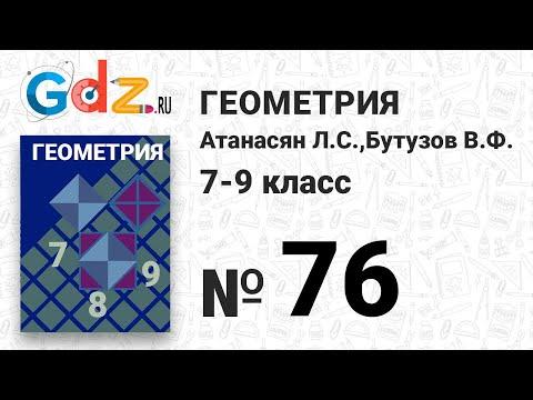№ 76 - Геометрия 7-9 класс Атанасян