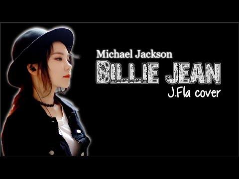 Lyrics: Michael Jackson - Billie Jean (J cover)