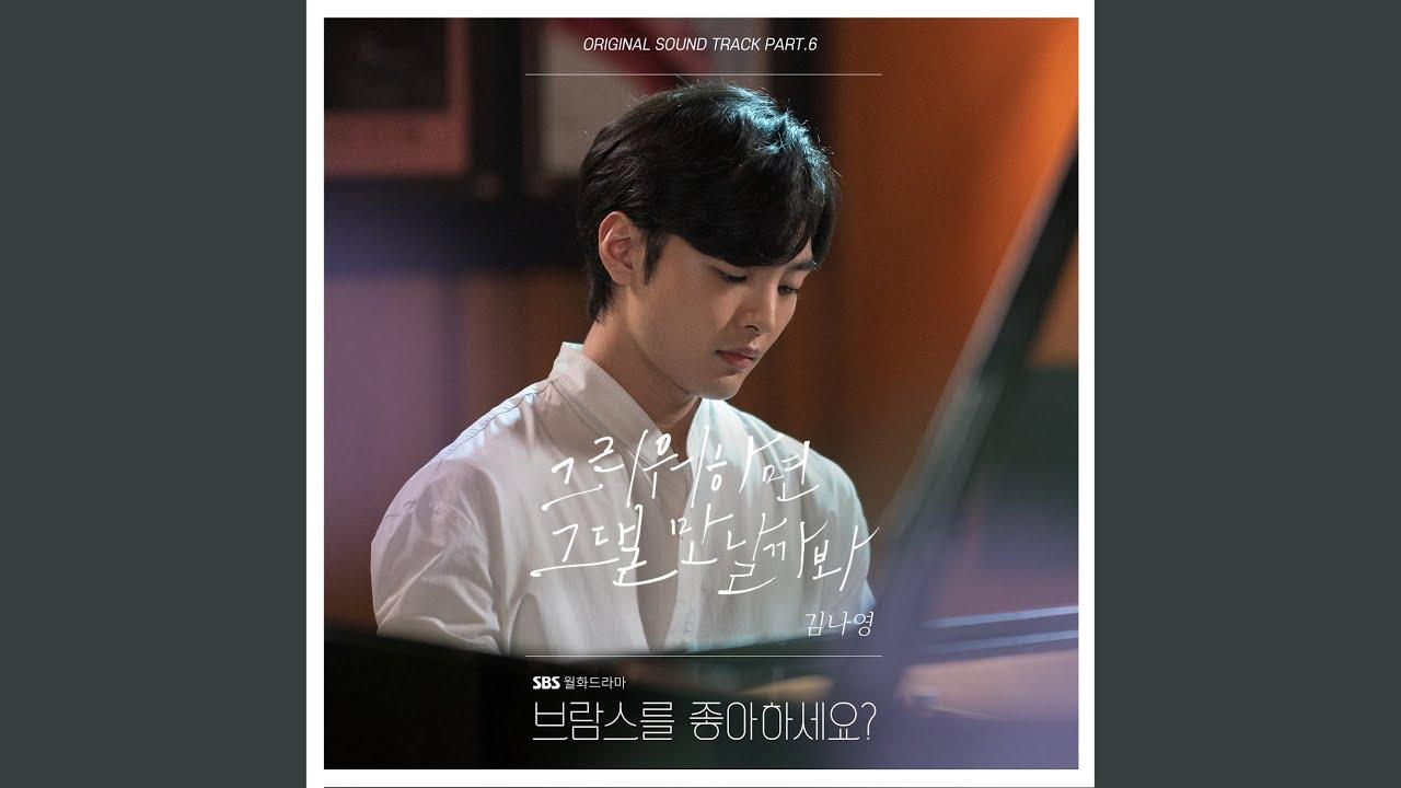 김나영 - Dream (그리워하면 그댈 만날까봐) (브람스를 좋아하세요? OST Part.6)
