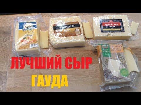 Выбираем вкусный сыр