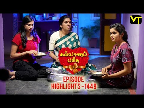 Kalyanaparisu Tamil Serial Episode 1449 Highlights on Vision Time. Let's know the new twist in the life of  Kalyana Parisu ft. Arnav, srithika, SathyaPriya, Vanitha Krishna Chandiran, Androos Jesudas, Metti Oli Shanthi, Issac varkees, Mona Bethra, Karthick Harshitha, Birla Bose, Kavya Varshini in lead roles. Direction by AP Rajenthiran  Stay tuned for more at: http://bit.ly/SubscribeVT  You can also find our shows at: http://bit.ly/YuppTVVisionTime    Like Us on:  https://www.facebook.com/visiontimeindia