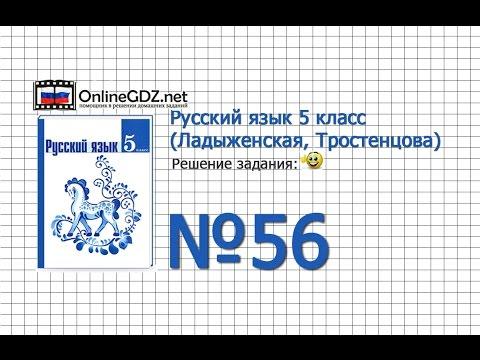 Задание № 56 — Русский язык 5 класс (Ладыженская, Тростенцова)