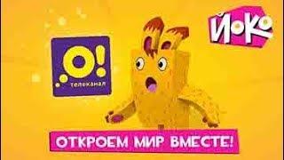 Акция от ЙОКО и Телеканала 'О' #Откроеммирвместе