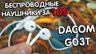 DACOM G03T Беспроводные наушники за 10$ +КОНКУРС БЕЗ РЕПОСТОВ