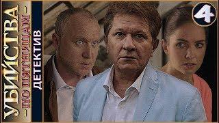 Убийство по пятницам (2018). 4 серия. Детектив, ХИТ!