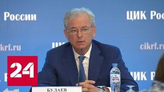 Продолжается голосование по поправкам в Конституцию - Россия 24