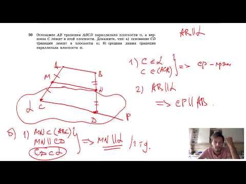 №30. Основание АВ трапеции ABCD параллельно плоскости α, а вершина С лежит