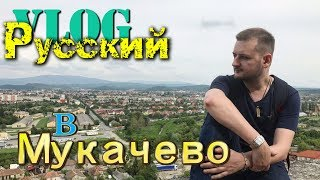 русский в мукачево на родине вакарчука