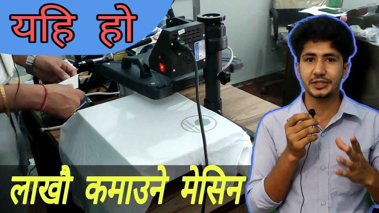 T-Shirt प्रीन्टिङ मेसिन कस्तो हुन्छ र यसले कसरी काम गर्छ | tshirt printing machine in nepal