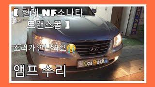 [ 현대 NF소나타 트랜스폼 ]  앰프불량 카오디오 수…
