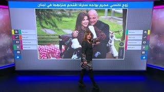 زوج نانسي عجرم يقتل لصا اقتحم منزلهما في جبل لبنان