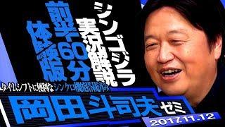 岡田斗司夫ゼミ11月12日号「シン・ゴジラ前半60分をオタキングと一緒に見よう体験版~タイムシフトで見るのに便利なシンクロ機能付き」
