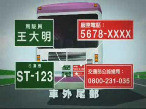 大客車安全宣導-3D動畫篇
