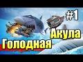 САМЫЕ ГОЛОДНЫЕ АКУЛЫ Hungry Shark Evolution прохождение В поисках МОБИ ДИК mp3