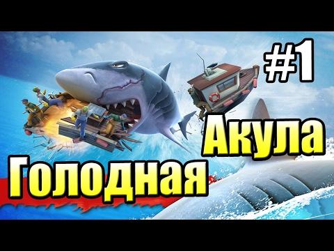 САМЫЕ ГОЛОДНЫЕ АКУЛЫ {!!!} Hungry Shark Evolution прохождение — В поисках МОБИ ДИК