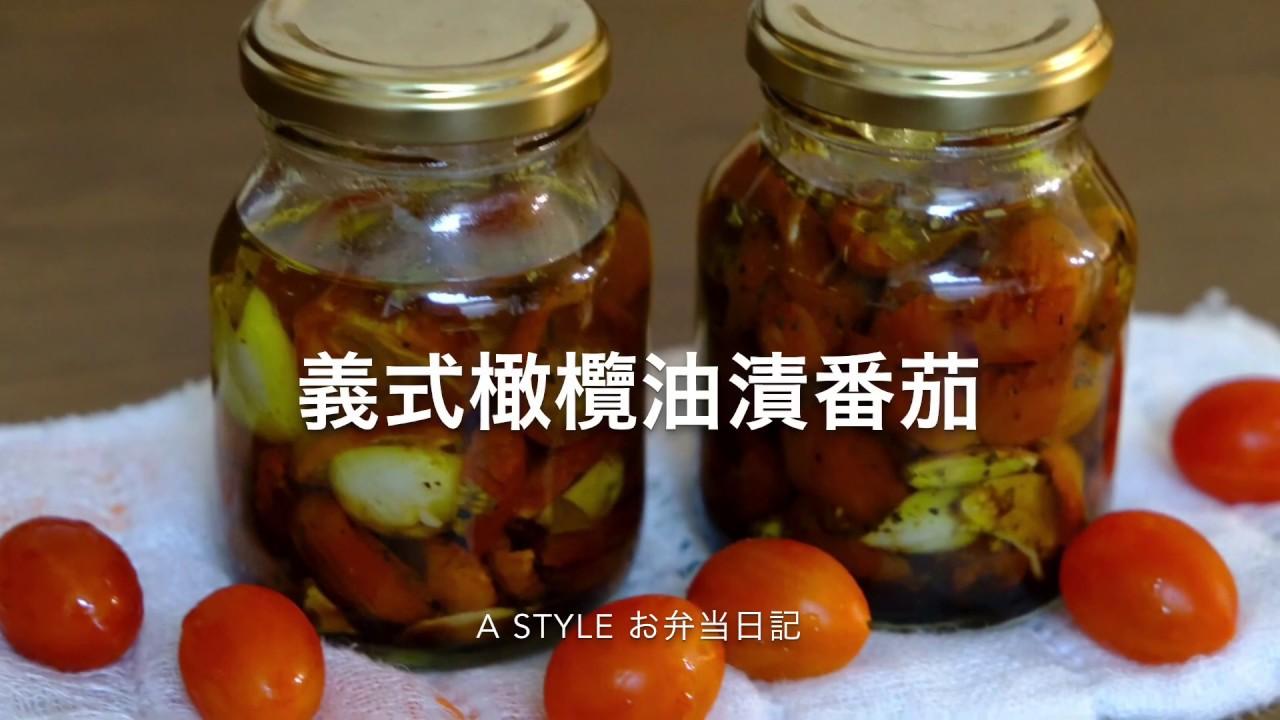 義式橄欖油漬番茄(A Style お弁当日記)