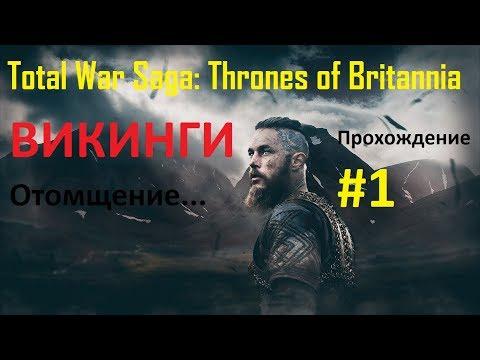 Викинги - новый сезон. Прохождение Total War: Thrones of Britannia - #1