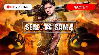 Прохождение Serious Sam 4 на PC Часть#1 ● Земля в полной беде! / Serious Sam 2020