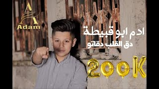 جديد 2020 | الفنان ادم ابو قبيطه - دق القلب دقاته