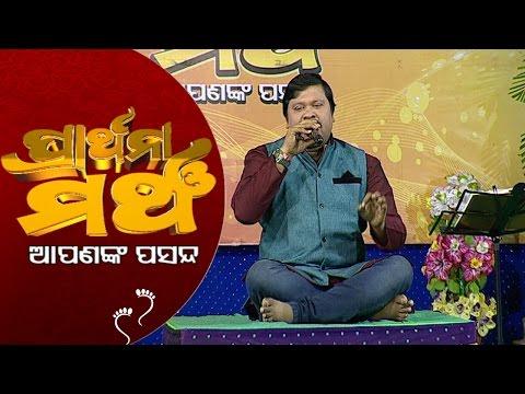 PRATHANA MANCHA APANANK PASANDA Ki Ranga Rakhichu Re Pankaj Jal