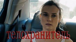 Телохранитель (2015) - русский трейлер