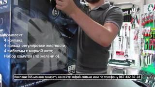 Обзор: колпаки на колеса SKS R16 406 kolpak.com.ua