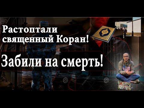 Видео РАСТОПТАЛИ КОРАН | ЗАБИЛИ НА СМЕРТЬ | ИК - 1 Ярославль | ПЫТКИ  в колонии | ГЕСТАПО в РОССИИ