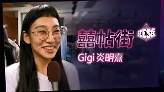 Gigi炎明熹︰《囍帖街》︳See See TVB