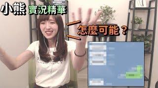 【小熊】實況精華—與熊爸的LINE攻防戰 (by毛毛)