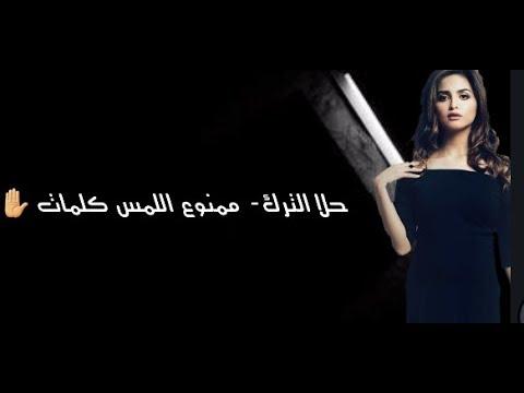 Download حلا الترك ممنوع اللمس كلمات / Hala Mamnoo Ellames s Mp4 baru