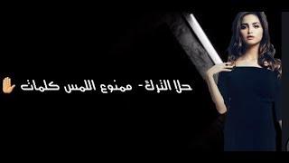 حلا الترك ممنوع اللمس كلمات / Hala Mamnoo Ellames Lyrics