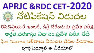 APRJC & APRDC CET-2020 Notification Released| how to apply,application fee, eligibility, exam dates