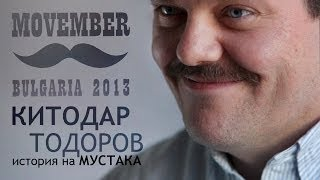 Mоvember Bulgaria 2013: Kitodar Todorov - History of Mоustache