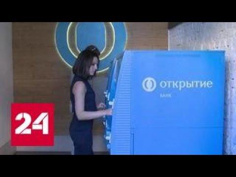 """Банк """"Открытие"""" сообщил о возобновлении работы своих банкоматов"""