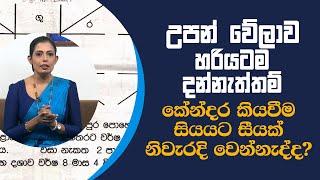 උපන් වේලාව වැරදිනම් කේන්දරේ බලන්න බැරිද? | Piyum Vila | 19 - 03 - 2021 | SiyathaTV Thumbnail