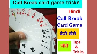 Call Break   Call break card game tricks   Call break Kaise khele   Hindi screenshot 2