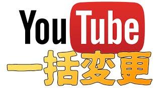 YouTube上の全動画の概要欄を書き換える方法【YouTubeハック】