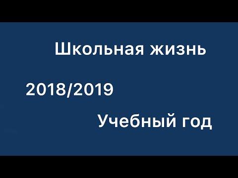 !!!  ролик школа 2018 2019